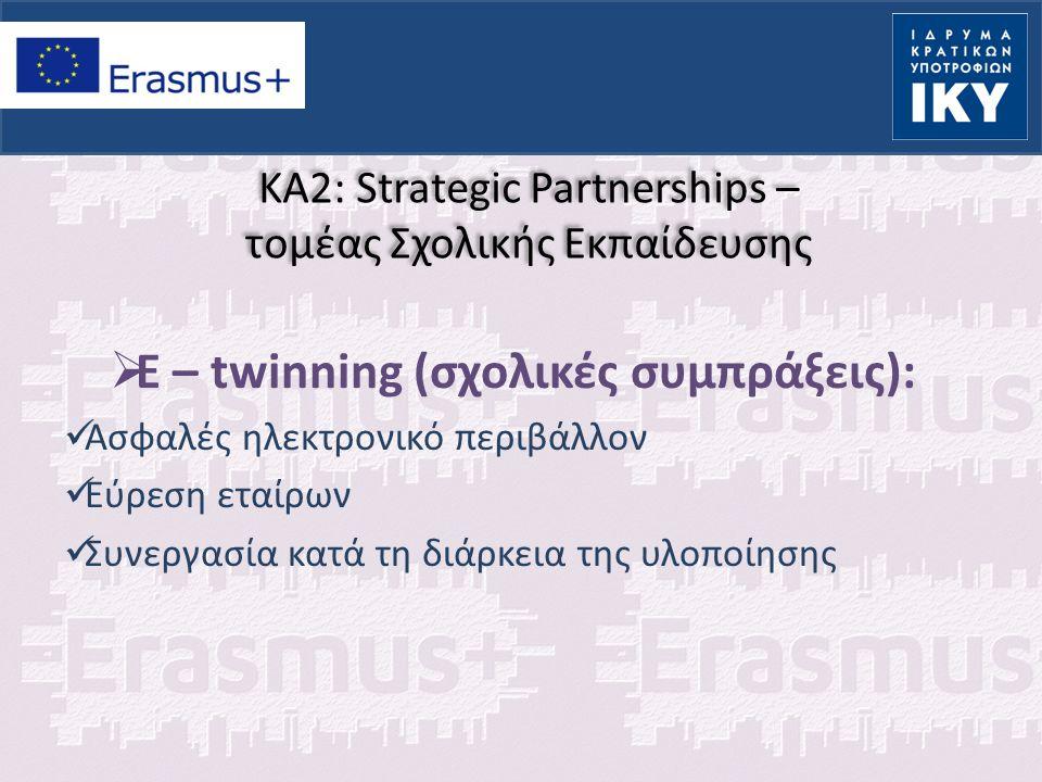 KA2: Strategic Partnerships – τομέας Σχολικής Εκπαίδευσης  E – twinning (σχολικές συμπράξεις): Ασφαλές ηλεκτρονικό περιβάλλον Εύρεση εταίρων Συνεργασ