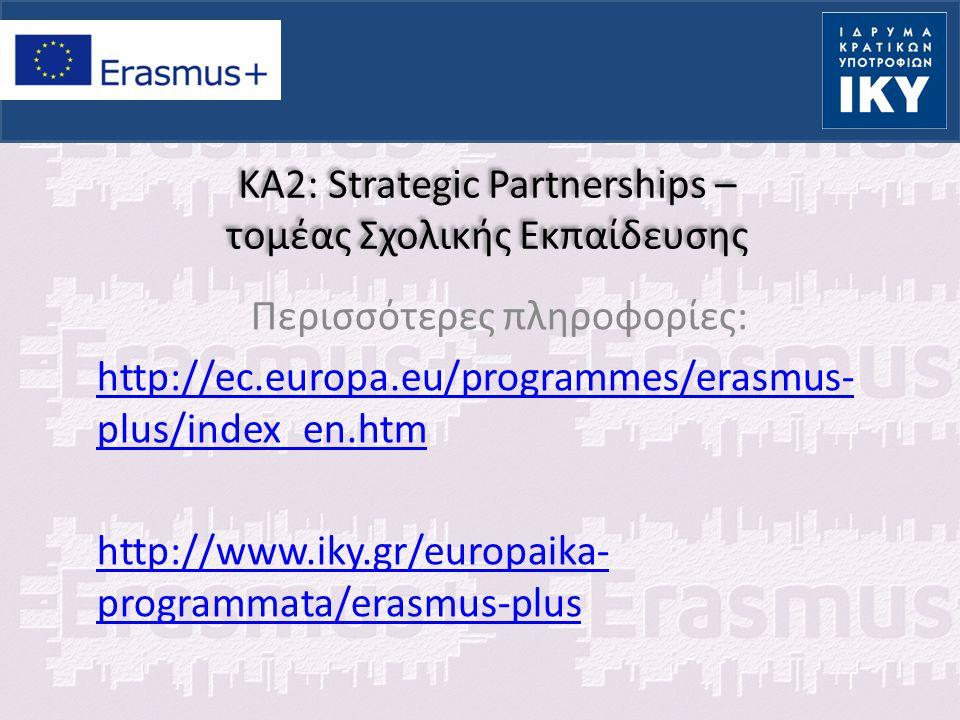 KA2: Strategic Partnerships – τομέας Σχολικής Εκπαίδευσης Περισσότερες πληροφορίες: http://ec.europa.eu/programmes/erasmus- plus/index_en.htm http://w