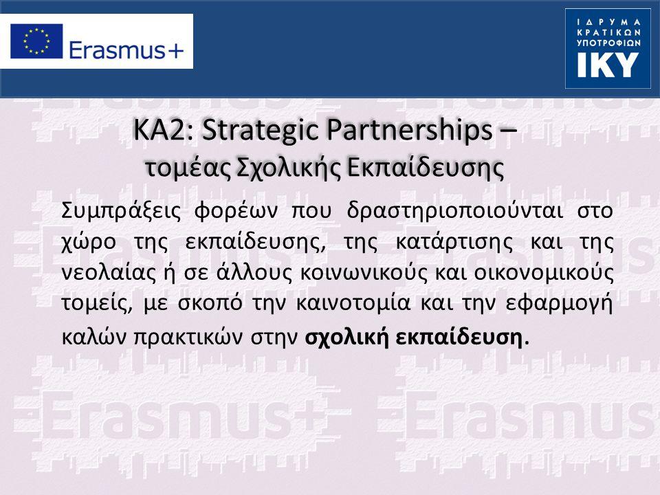 KA2: Strategic Partnerships – τομέας Σχολικής Εκπαίδευσης Συμπράξεις φορέων που δραστηριοποιούνται στο χώρο της εκπαίδευσης, της κατάρτισης και της νε