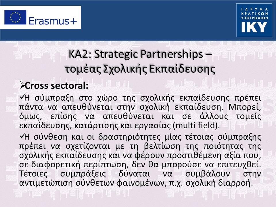 KA2: Strategic Partnerships – τομέας Σχολικής Εκπαίδευσης  Cross sectoral: Η σύμπραξη στο χώρο της σχολικής εκπαίδευσης πρέπει πάντα να απευθύνεται σ