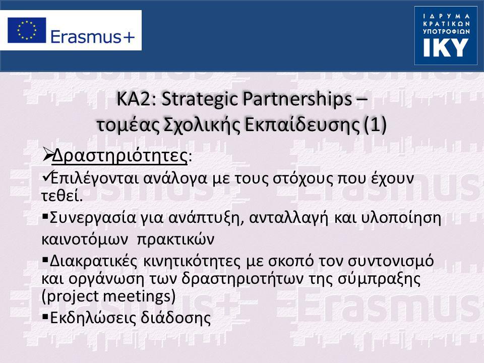 KA2: Strategic Partnerships – τομέας Σχολικής Εκπαίδευσης (2)  Διακρατικές κινητικότητες με σκοπό διδακτικές και μαθησιακές δραστηριότητες (Training, teaching or learning activities) Θα πρέπει να αποδεικνύεται στην αίτηση η αναγκαιότητα πραγματοποίησης συναντήσεων με μαθησιακό και διδακτικό σκοπό, καθώς και ο αριθμός αυτών των συναντήσεων και των συμμετεχόντων σε αυτές.