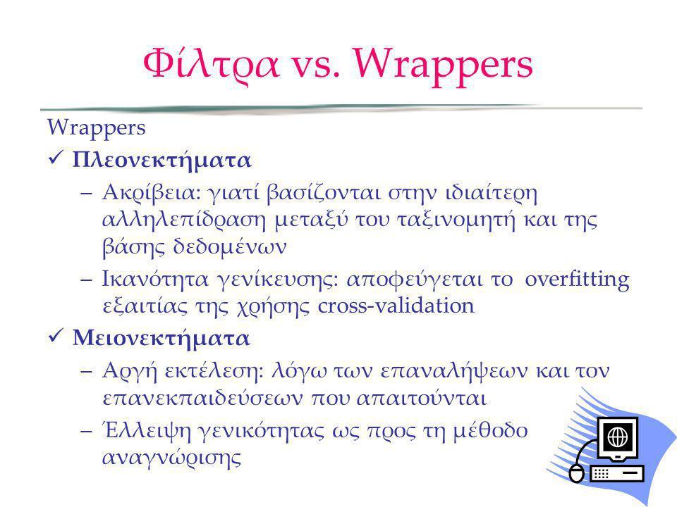 Φίλτρα vs. Wrappers Wrappers Πλεονεκτήματα –Ακρίβεια: γιατί βασίζονται στην ιδιαίτερη αλληλεπίδραση μεταξύ του ταξινομητή και της βάσης δεδομένων –Ικα
