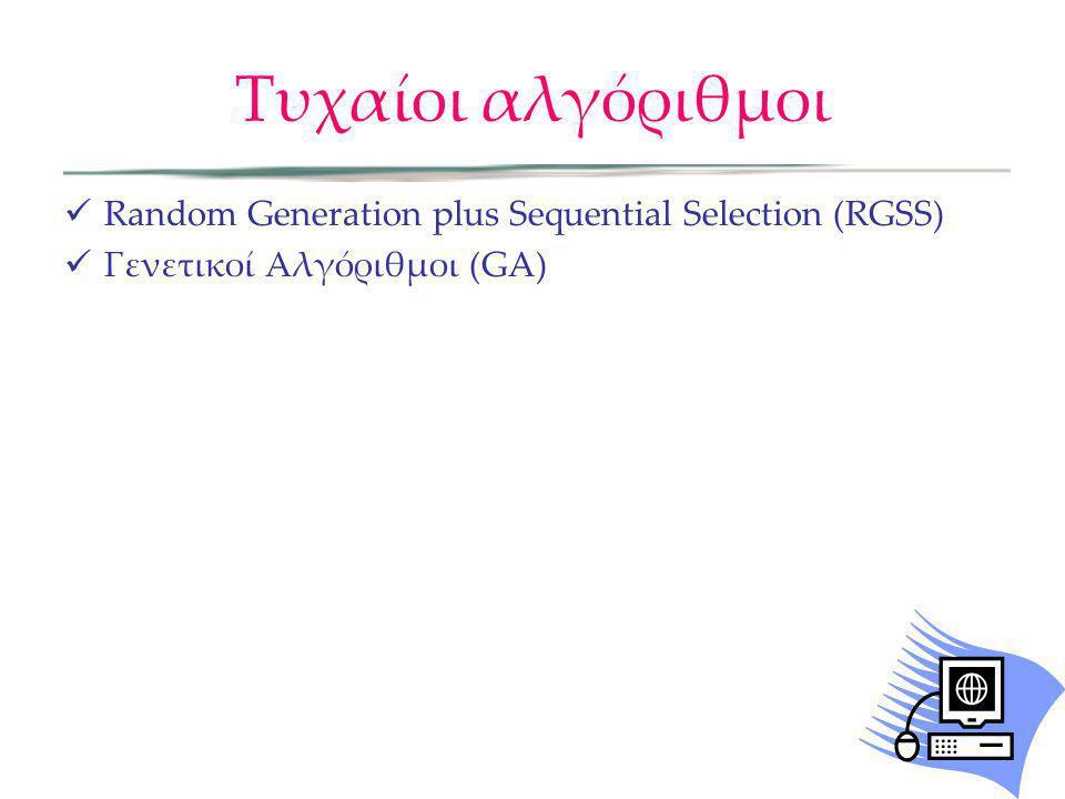 Τυχαίοι αλγόριθμοι Random Generation plus Sequential Selection (RGSS) Γενετικοί Αλγόριθμοι (GA)