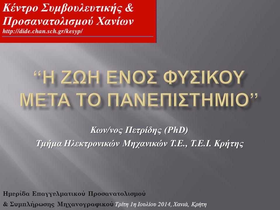 Κων/νος Πετρίδης (PhD) Τμήμα Ηλεκτρονικών Μηχανικών Τ.Ε., Τ.Ε.Ι. Κρήτης Ημερίδα Επαγγελματικού Προσανατολισμού & Συμπλήρωσης Μηχανογραφικού Τρίτη 1η Ι