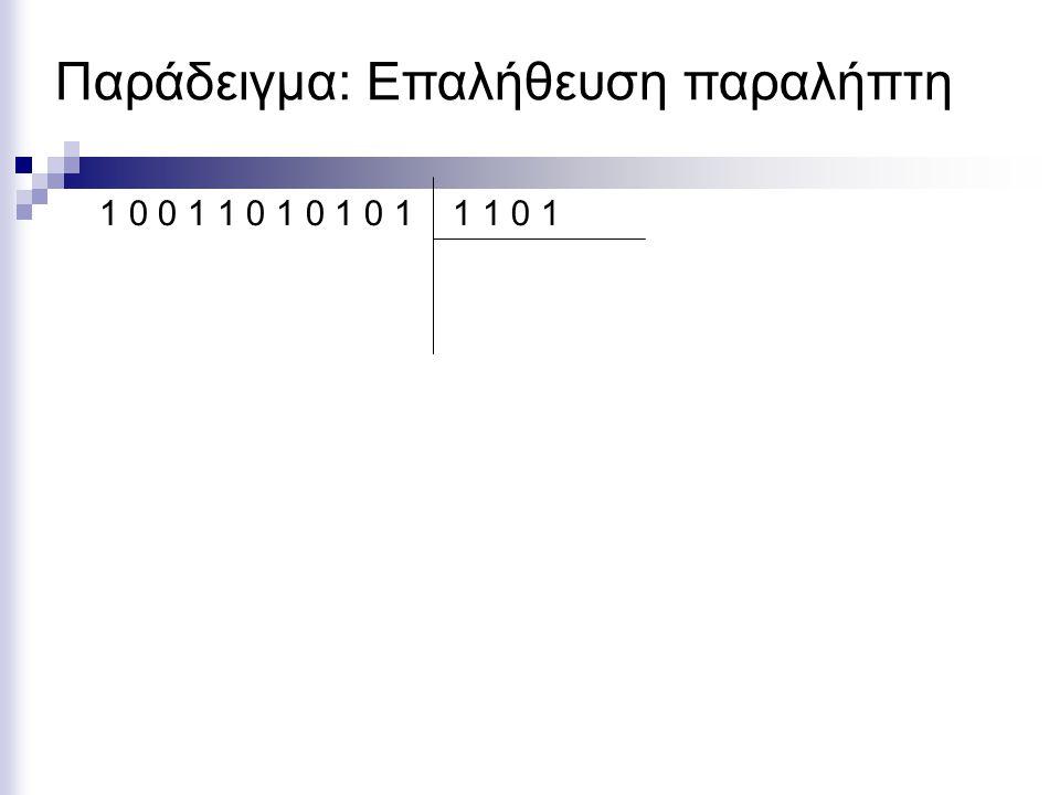 Παράδειγμα: Επαλήθευση παραλήπτη 1 0 0 1 1 0 1 0 1 0 11 1 0 1