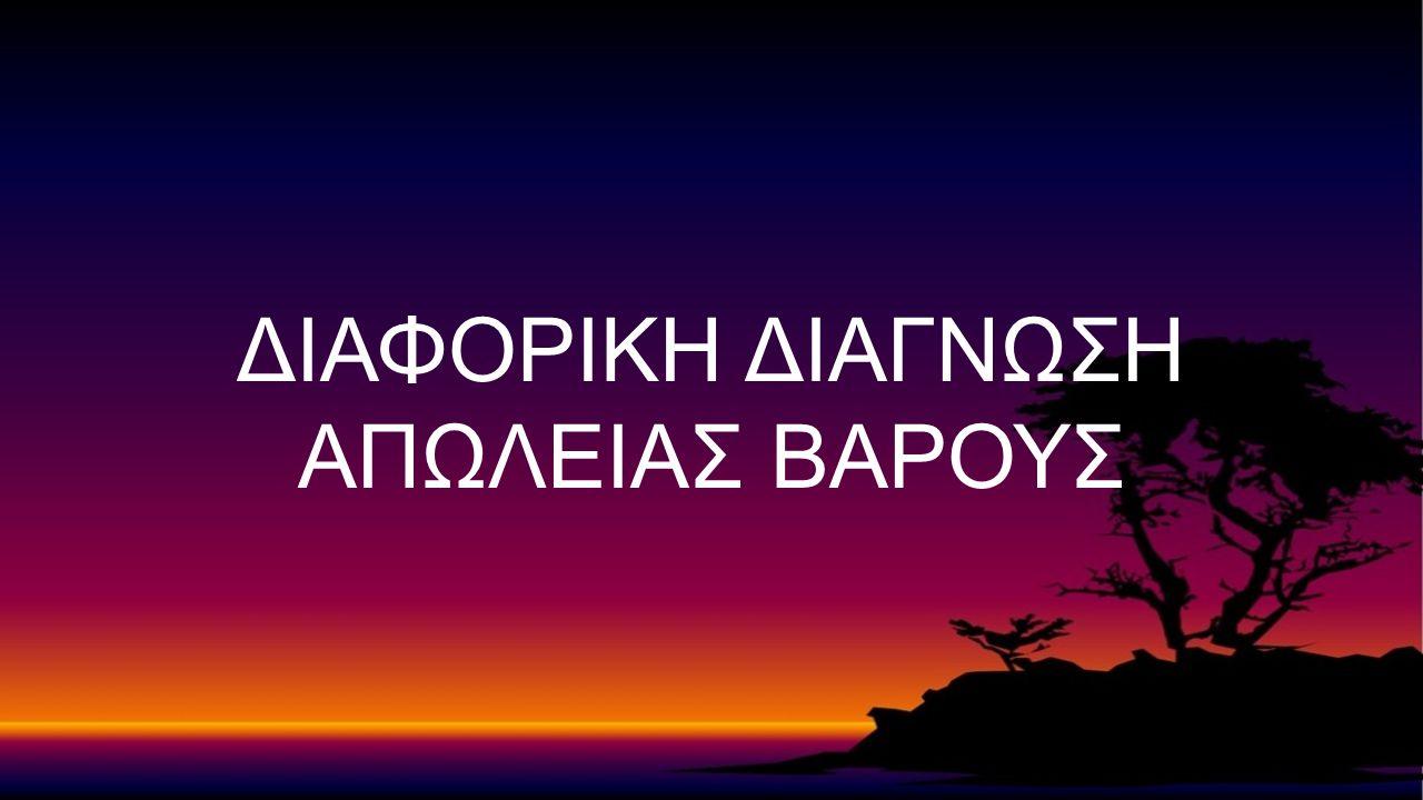 ΔΙΑΦΟΡΙΚΗ ΔΙΑΓΝΩΣΗ ΑΠΩΛΕΙΑΣ ΒΑΡΟΥΣ