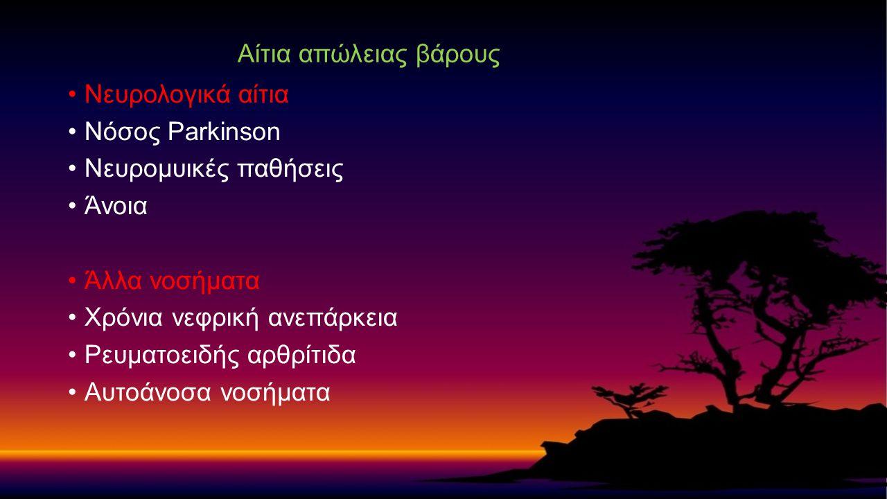 Νευρολογικά αίτια Νόσος Parkinson Nευρομυικές παθήσεις Άνοια Άλλα νοσήματα Χρόνια νεφρική ανεπάρκεια Ρευματοειδής αρθρίτιδα Αυτοάνοσα νοσήματα Aίτια α