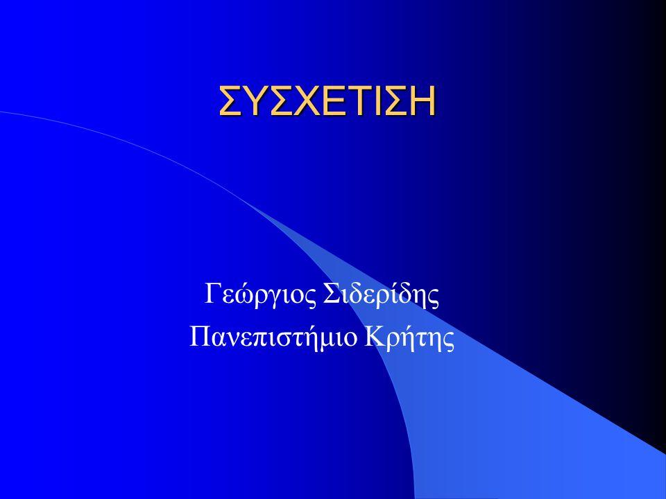 ΣΥΣΧΕΤΙΣΗ Γεώργιος Σιδερίδης Πανεπιστήμιο Κρήτης