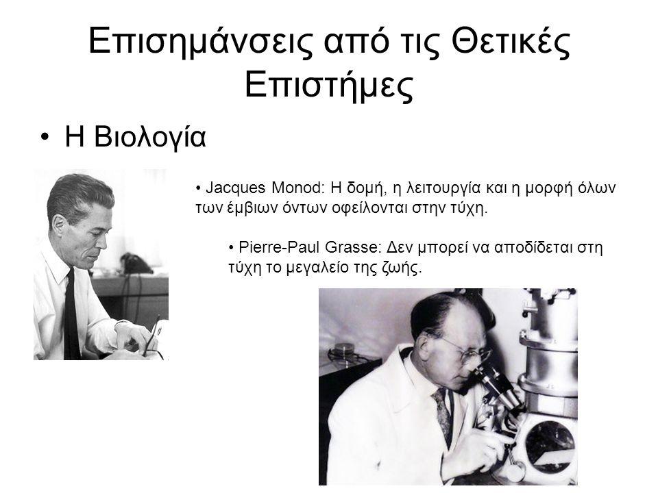 Επισημάνσεις από τις Θετικές Επιστήμες Η Βιολογία Jacques Monod: Η δομή, η λειτουργία και η μορφή όλων των έμβιων όντων οφείλονται στην τύχη. Pierre-P