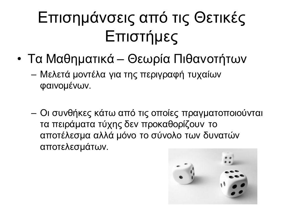Επισημάνσεις από τις Θετικές Επιστήμες Τα Μαθηματικά – Θεωρία Πιθανοτήτων –Μελετά μοντέλα για της περιγραφή τυχαίων φαινομένων. –Οι συνθήκες κάτω από