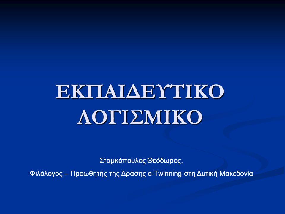 ΕΚΠΑΙΔΕΥΤΙΚΟ ΛΟΓΙΣΜΙΚΟ Σταμκόπουλος Θεόδωρος, Φιλόλογος – Προωθητής της Δράσης e-Twinning στη Δυτική Μακεδονία