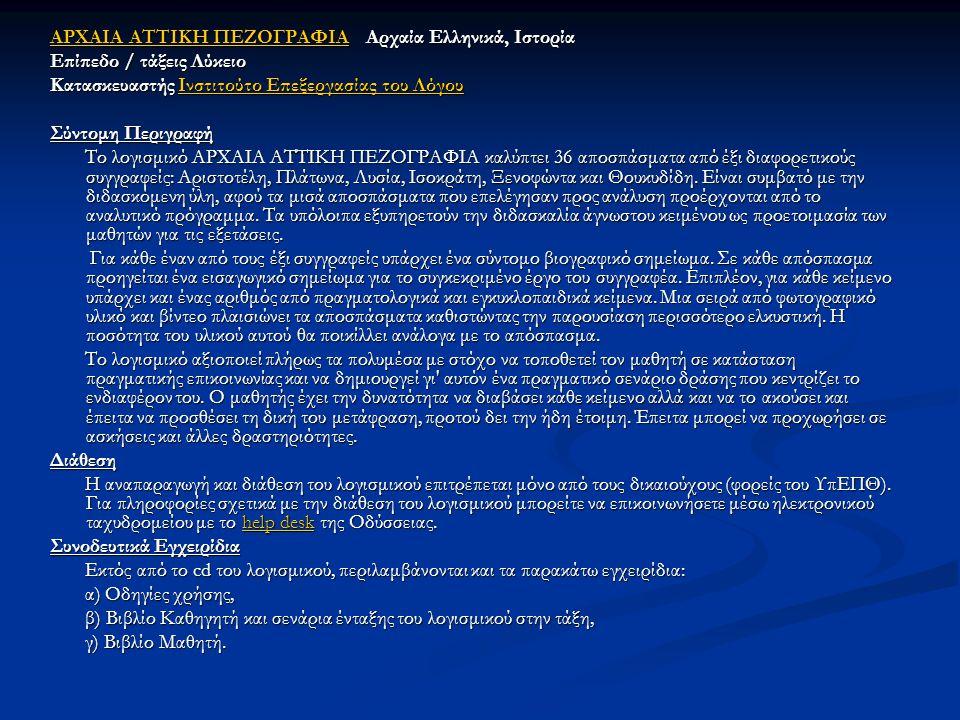 ΑΡΧΑΙΑ ΑΤΤΙΚΗ ΠΕΖΟΓΡΑΦΙΑ Αρχαία Ελληνικά, Ιστορία Επίπεδο / τάξεις Λύκειο Κατασκευαστής Ινστιτούτο Επεξεργασίας του Λόγου Ινστιτούτο Επεξεργασίας του