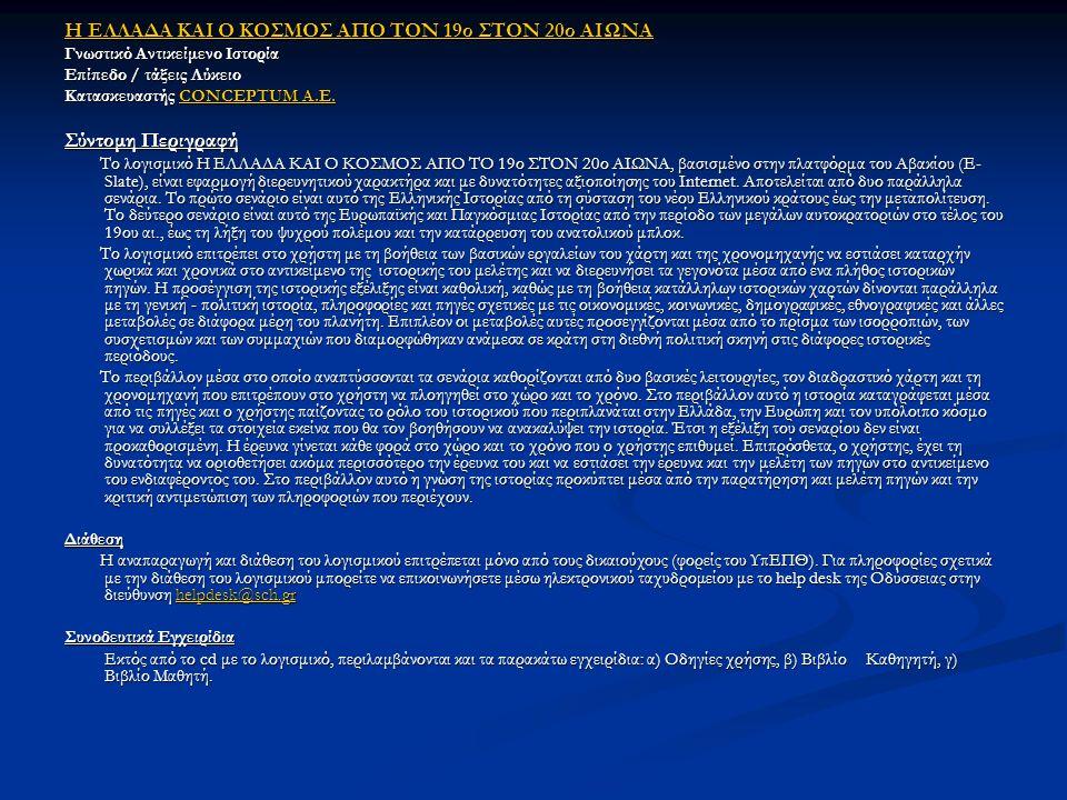 Η ΕΛΛΑΔΑ ΚΑΙ Ο ΚΟΣΜΟΣ ΑΠΟ ΤΟΝ 19ο ΣΤΟΝ 20ο ΑΙΩΝΑ Γνωστικό Αντικείμενο Ιστορία Επίπεδο / τάξεις Λύκειο Κατασκευαστής CONCEPTUM Α.Ε. CONCEPTUM Α.Ε.CONCE