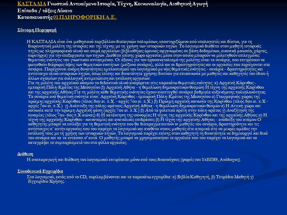 ΚΑΣΤΑΛΙΑΚΑΣΤΑΛΙΑ Γνωστικό Αντικείμενο Ιστορία, Τέχνη, Κοινωνιολογία, Αισθητική Αγωγή ΚΑΣΤΑΛΙΑ Επίπεδο / τάξεις Λύκειο Κατασκευαστής 01 ΠΛΗΡΟΦΟΡΙΚΗ Α.Ε