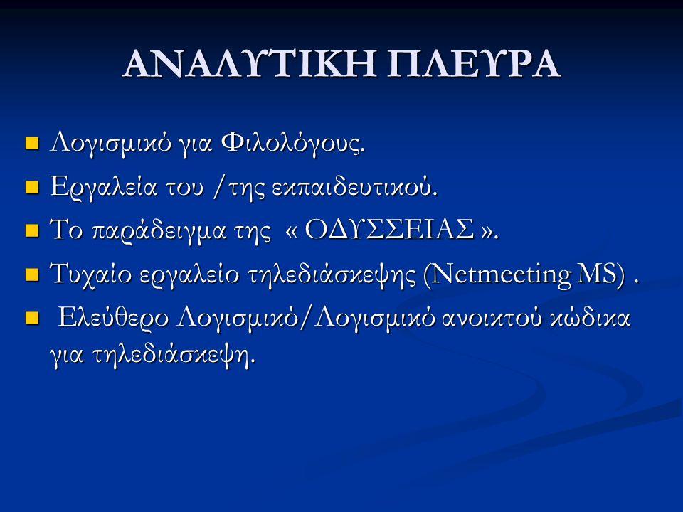 ΔΙΑΣΤΗΜΙΚΟ ΣΧΟΛΕΙΟΔΙΑΣΤΗΜΙΚΟ ΣΧΟΛΕΙΟ Γνωστικό Αντικείμενο Φυσική, Αστρονομία, Ιστορία, Μαθηματικά, Βιολογία ΔΙΑΣΤΗΜΙΚΟ ΣΧΟΛΕΙΟ Επίπεδο / τάξεις Γυμνάσιο Κατασκευαστής EXODUS A.E.