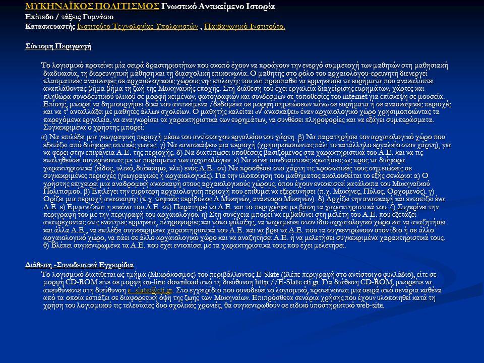 ΜΥΚΗΝΑΪΚΟΣ ΠΟΛΙΤΙΣΜΟΣ Γνωστικό Αντικείμενο Ιστορία Επίπεδο / τάξεις Γυμνάσιο Κατασκευαστής Ινστιτούτο Τεχνολογίας Υπολογιστών, Παιδαγωγικό Ινστιτούτο.