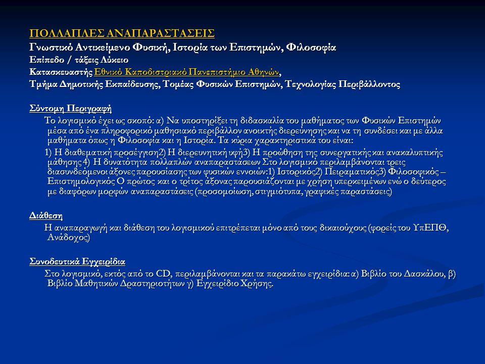 ΠΟΛΛΑΠΛΕΣ ΑΝΑΠΑΡΑΣΤΑΣΕΙΣ ΠΟΛΛΑΠΛΕΣ ΑΝΑΠΑΡΑΣΤΑΣΕΙΣ Γνωστικό Αντικείμενο Φυσική, Ιστορία των Επιστημών, Φιλοσοφία Επίπεδο / τάξεις Λύκειο Κατασκευαστής