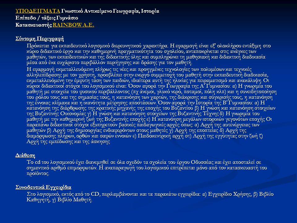 ΥΠΟΔΕΙΓΜΑΤΑΥΠΟΔΕΙΓΜΑΤΑ Γνωστικό Αντικείμενο Γεωγραφία, Ιστορία ΥΠΟΔΕΙΓΜΑΤΑ Επίπεδο / τάξεις Γυμνάσιο Κατασκευαστής RAINBOW A.E. RAINBOW A.E.RAINBOW A.