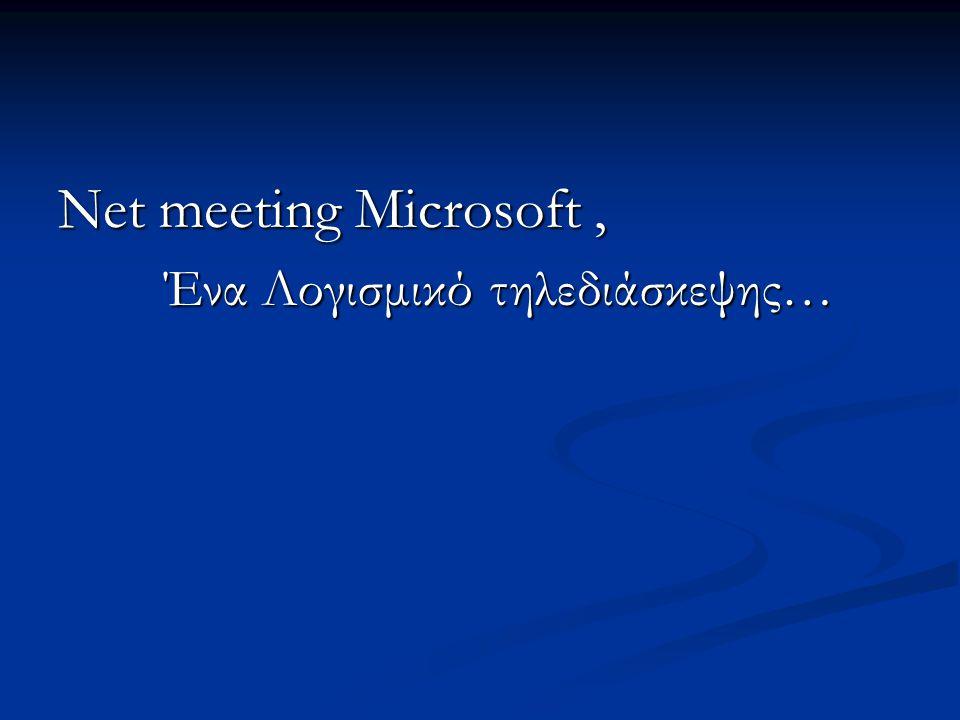 Net meeting Microsoft, Ένα Λογισμικό τηλεδιάσκεψης…
