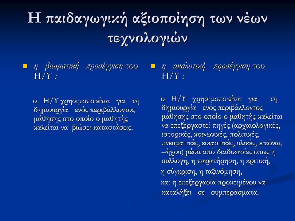 Απλά παραδείγματα εκπαιδευτικών λογισμικών http://www.tomsnyder.com (Diorama Designer) http://www.tomsnyder.com (Diorama Designer) http://www.tomsnyder.com (Diorama Designer) http://www.tomsnyder.com (Diorama Designer) http:// www.concisefreeware.com/foxlingo.php (μεταφραστής mozilla firefox) http:// www.concisefreeware.com/foxlingo.php (μεταφραστής mozilla firefox) http://www.concisefreeware.com/foxlingo.php http://www.concisefreeware.com/foxlingo.php http://www.artchive.com ( μια πολύ πλούσια ηλεκτρονική συλλογή έργων τέχνης) http://www.artchive.com ( μια πολύ πλούσια ηλεκτρονική συλλογή έργων τέχνης) http://www.artchive.com http://www.artchive.com http://www.metmuseum.org/collections http://www.metmuseum.org/collections http://www.metmuseum.org/collections http://www.metmuseum.org/collections (η ψηφιακή συλλογή του Μητροπολιτικού Μουσείου της Ν.Υόρκης) (η ψηφιακή συλλογή του Μητροπολιτικού Μουσείου της Ν.Υόρκης) http://www.louvre.fr (η ψηφιακή συλλογή του Μουσείου του Λούβρου (επιλογή Collections ) http://www.louvre.fr (η ψηφιακή συλλογή του Μουσείου του Λούβρου (επιλογή Collections ) http://www.louvre.fr http://www.louvre.fr http://www.hermitagemuseum.org/html_En/03/hm3_0.html (η ψηφιακή συλλογή του Μουσείου Hermitage) http://www.hermitagemuseum.org/html_En/03/hm3_0.html (η ψηφιακή συλλογή του Μουσείου Hermitage) http://www.hermitagemuseum.org/html_En/03/hm3_0.html http://www.hermitagemuseum.org/html_En/03/hm3_0.html http://www.etwinning.net/ww/el/pub/etwinning/publications.htm Η συνεργατική πλατφόρμα του eTwinning (twinspace) http://www.etwinning.net/ww/el/pub/etwinning/publications.htm Η συνεργατική πλατφόρμα του eTwinning (twinspace) http://www.etwinning.net/ww/el/pub/etwinning/publications.htm Κατασκευή- διαχείριση και φιλοξενία ιστοσελίδων, κειμενογράφοι, λογογράφοι, ηλεκτρονικά λεξικά, παιχνίδια, πολυμεσικές εφαρμογές, εικονική τάξη, εικονική πραγματικότητα, σχέδια μαθήματος, εκπαίδευση, βιντεοδιάσκεψη, ασύγχρονη τηλεκπαίδευση, βίντεο κατ' απαίτηση, συζήτη