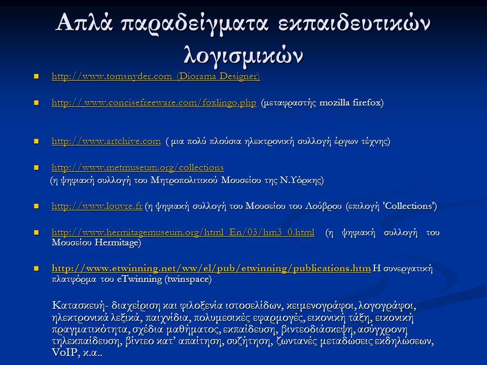 Η ΖΩΓΡΑΦΙΚΗ ΑΠΟ ΤΟΝ 19ο ΣΤΟΝ 20ο ΑΙΩΝΑ - Γνωστικό Αντικείμενο Ιστορία της Τέχνης Επίπεδο / τάξεις ΤΕΕ / Τομέας Καλλιτεχνικών Εφαρμογών Δικτύων - Ενιαίο Λύκειο/ Γ Τάξη Κατασκευαστής Exodus A.E Exodus A.EExodus A.E Σύντομη Περιγραφή Το λογισμικό σχεδιάστηκε για να βοηθήσει τη διδασκαλία του μαθήματος της Ιστορίας της Τέχνης το οποίο διδάσκεται στην Α και Β τάξη του 1ου κύκλου του Τομέα Εφαρμοσμένων Τεχνών σε όλες τις κατευθύνσεις.
