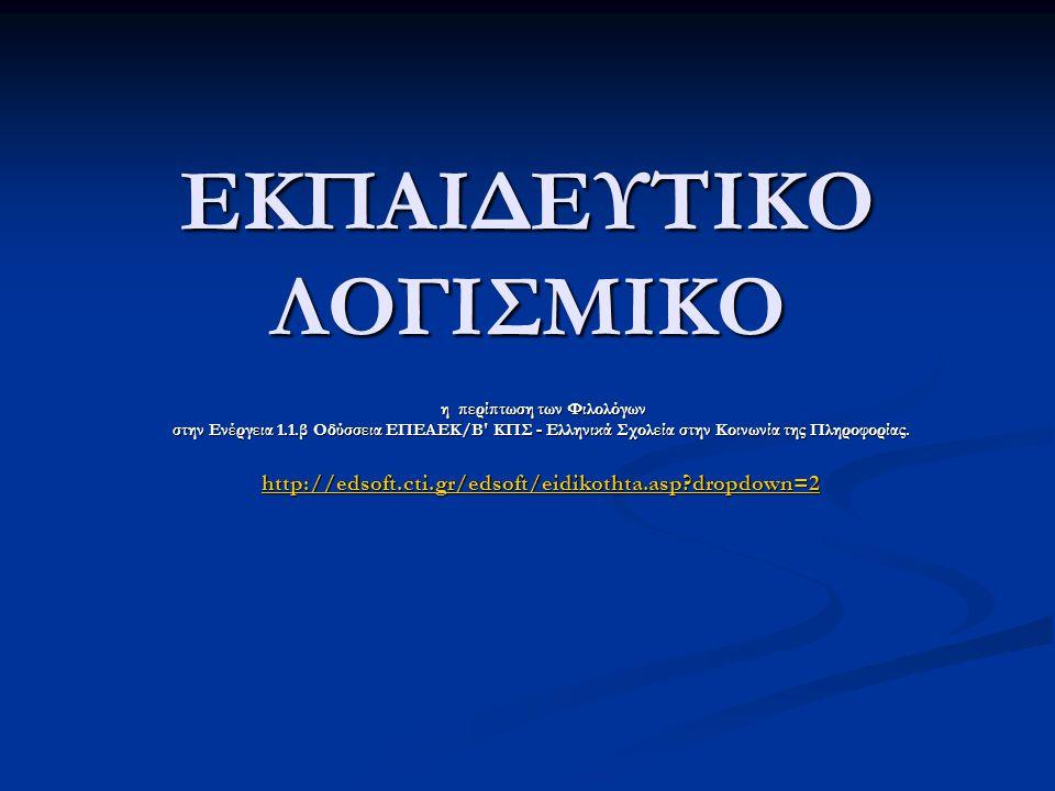 ΕΚΠΑΙΔΕΥΤΙΚΟ ΛΟΓΙΣΜΙΚΟ η περίπτωση των Φιλολόγων η περίπτωση των Φιλολόγων στην Ενέργεια 1.1.β Οδύσσεια ΕΠΕΑΕΚ/Β' ΚΠΣ - Ελληνικά Σχολεία στην Κοινωνία