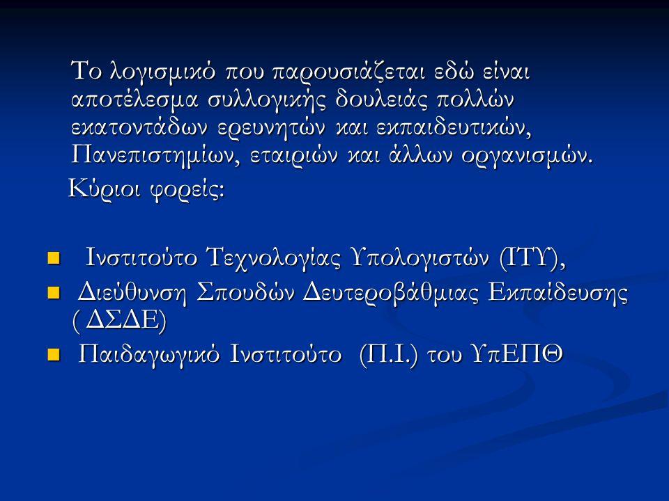 Εκπαιδευτικό λογισμικό Εκπαιδευτικό λογισμικό ΑΡΧΑΙΑ ΑΤΤΙΚΗ ΠΕΖΟΓΡΑΦΙΑ Αρχαία Ελληνικά Α, Β και Γ Λυκείου ΑΡΧΑΙΑ ΑΤΤΙΚΗ ΠΕΖΟΓΡΑΦΙΑ Αρχαία Ελληνικά Α, Β και Γ Λυκείου ΑΡΧΑΙΑ ΑΤΤΙΚΗ ΠΕΖΟΓΡΑΦΙΑ ΑΡΧΑΙΑ ΑΤΤΙΚΗ ΠΕΖΟΓΡΑΦΙΑ ΔΙΑΝΟΙΑ Ιστορία Α Γυμνασίου ΔΙΑΝΟΙΑ Ιστορία Α Γυμνασίου ΔΙΑΝΟΙΑ ΔΙΑΣΤΗΜΙΚΟ ΣΧΟΛΕΙΟ Ιστορία Γ Γυμνασίου-Βιολογία Γ Γυμνασίου-Φυσική Γ Γυμνασίου- Μαθηματικά Γ Γυμνασίου ΔΙΑΣΤΗΜΙΚΟ ΣΧΟΛΕΙΟ Ιστορία Γ Γυμνασίου-Βιολογία Γ Γυμνασίου-Φυσική Γ Γυμνασίου- Μαθηματικά Γ Γυμνασίου ΔΙΑΣΤΗΜΙΚΟ ΣΧΟΛΕΙΟ ΔΙΑΣΤΗΜΙΚΟ ΣΧΟΛΕΙΟ Η ΕΛΛΑΔΑ ΚΑΙ Ο ΚΟΣΜΟΣ ΑΠΟ ΤΟ 19ο ΣΤΟΝ 20ο ΑΙΩΝΑ Μάθημα Ρίζες του Ευρωπαϊκού πολιτισμού της Α΄ Λυκείου, μάθημα «Θέματα Ιστορίας» της Β΄ Λυκείου, μάθημα γενικής παιδείας «Ιστορία του νεότερου και σύγχρονου κόσμου της Γ΄ Λυκείου καθώς και το μάθημα κατεύθυνσης «Ιστορία - θέματα νεοελληνικής ιστορίας Η ΕΛΛΑΔΑ ΚΑΙ Ο ΚΟΣΜΟΣ ΑΠΟ ΤΟ 19ο ΣΤΟΝ 20ο ΑΙΩΝΑ Μάθημα Ρίζες του Ευρωπαϊκού πολιτισμού της Α΄ Λυκείου, μάθημα «Θέματα Ιστορίας» της Β΄ Λυκείου, μάθημα γενικής παιδείας «Ιστορία του νεότερου και σύγχρονου κόσμου της Γ΄ Λυκείου καθώς και το μάθημα κατεύθυνσης «Ιστορία - θέματα νεοελληνικής ιστορίας Η ΕΛΛΑΔΑ ΚΑΙ Ο ΚΟΣΜΟΣ ΑΠΟ ΤΟ 19ο ΣΤΟΝ 20ο ΑΙΩΝΑ Η ΕΛΛΑΔΑ ΚΑΙ Ο ΚΟΣΜΟΣ ΑΠΟ ΤΟ 19ο ΣΤΟΝ 20ο ΑΙΩΝΑ Η ΖΩΓΡΑΦΙΚΗ ΑΠΟ ΤΟΝ 19ο ΣΤΟΝ 20ο ΑΙΩΝΑ ΤΕΕ/ Τομέας Καλλιτεχνικών εφαρμογών & Μάθημα Ιστορίας Τέχνης Β Λυκείου Η ΖΩΓΡΑΦΙΚΗ ΑΠΟ ΤΟΝ 19ο ΣΤΟΝ 20ο ΑΙΩΝΑ ΤΕΕ/ Τομέας Καλλιτεχνικών εφαρμογών & Μάθημα Ιστορίας Τέχνης Β Λυκείου Η ΖΩΓΡΑΦΙΚΗ ΑΠΟ ΤΟΝ 19ο ΣΤΟΝ 20ο ΑΙΩΝΑ Η ΖΩΓΡΑΦΙΚΗ ΑΠΟ ΤΟΝ 19ο ΣΤΟΝ 20ο ΑΙΩΝΑ ΗΡΟΔΟΤΟΣ Αρχαία Ελληνικά Α Γυμνασίου-Ιστορία Α΄ Γυμνασίου-Νέα Ελληνικά Α Γυμνασίου ΗΡΟΔΟΤΟΣ Αρχαία Ελληνικά Α Γυμνασίου-Ιστορία Α΄ Γυμνασίου-Νέα Ελληνικά Α Γυμνασίου ΗΡΟΔΟΤΟΣ ΘΕΜΑΤΑ ΙΣΤΟΡΙΑΣ ΤΕΧΝΗΣ Ιστορία Τέχνης της Β΄ Λυκείου ΘΕΜΑΤΑ ΙΣΤΟΡΙΑΣ ΤΕΧΝΗΣ Ιστορία Τέχνης της Β΄ Λυκείου ΘΕΜΑΤΑ ΙΣΤΟΡΙΑΣ ΤΕΧΝΗΣ ΘΕΜΑΤΑ ΙΣΤΟΡΙΑΣ ΤΕΧΝΗΣ ΚΑΣΤΑΛΙΑ Ιστορία Α' Λυκείου, Ιστορία Β Λυκείου, Κοινωνιολογία Γ Λυκείου (επιλογής), Κοινωνική και πολιτική οργάνωση στην Αρχαία Ελλάδα Β' Λυκείου (επιλογής), Α