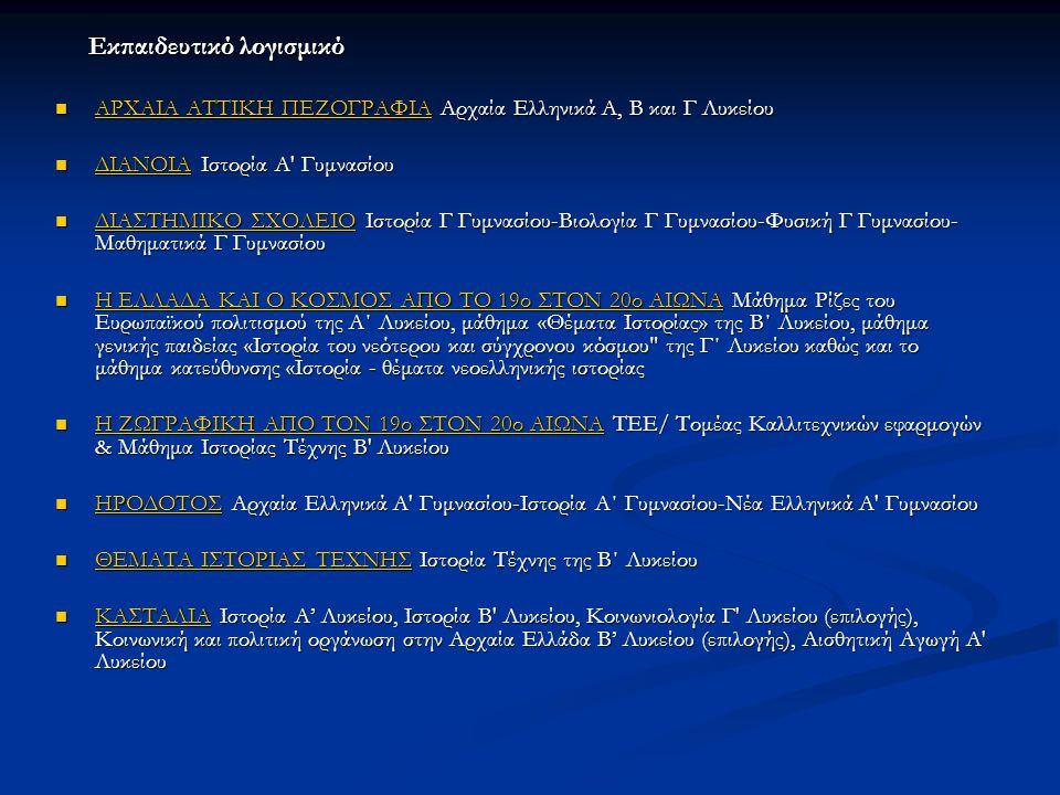 Εκπαιδευτικό λογισμικό Εκπαιδευτικό λογισμικό ΑΡΧΑΙΑ ΑΤΤΙΚΗ ΠΕΖΟΓΡΑΦΙΑ Αρχαία Ελληνικά Α, Β και Γ Λυκείου ΑΡΧΑΙΑ ΑΤΤΙΚΗ ΠΕΖΟΓΡΑΦΙΑ Αρχαία Ελληνικά Α,