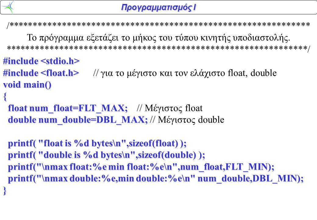 Προγραμματισμός Ι /************************************************************** Το πρόγραμμα εξετάζει το μήκος του τύπου κινητής υποδιαστολής. *****
