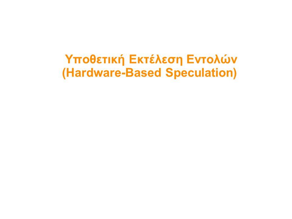 Υποθετική Εκτέλεση Εντολών (Hardware-Based Speculation)