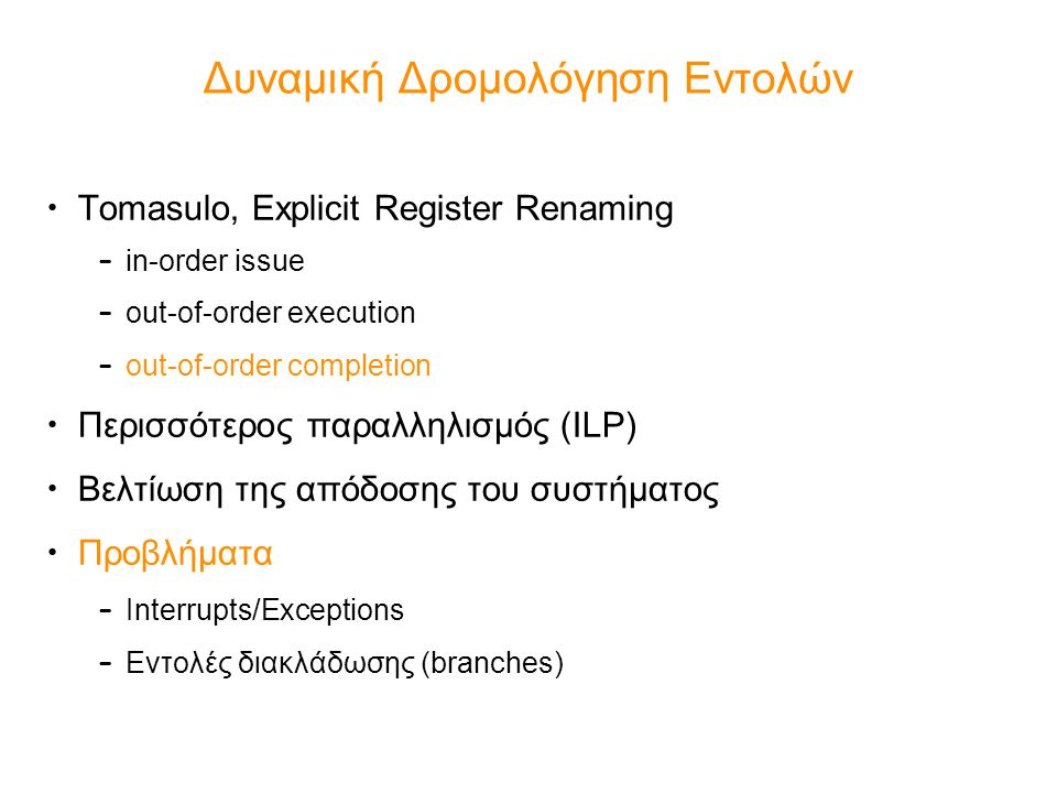 Δυναμική Δρομολόγηση Εντολών Tomasulo, Explicit Register Renaming – in-order issue – out-of-order execution – out-of-order completion Περισσότερος παρ