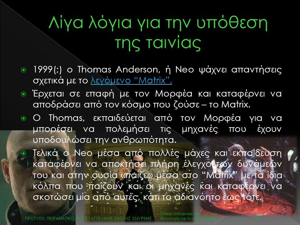  1999(;) ο Thomas Anderson, ή Neo ψάχνει απαντήσεις σχετικά με το λεγόμενο Matrix .λεγόμενο Matrix .