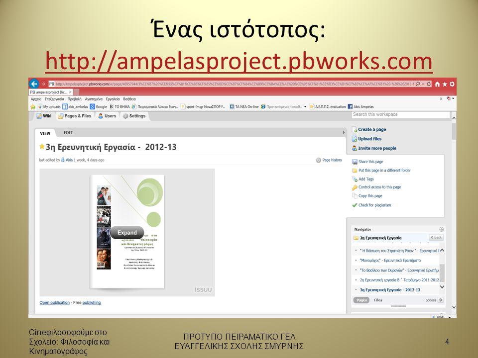 Ένας ιστότοπος: http://ampelasproject.pbworks.com http://ampelasproject.pbworks.com Cineφιλοσοφούμε στο Σχολείο: Φιλοσοφία και Κινηματογράφος 4 ΠΡΟΤΥΠΟ ΠΕΙΡΑΜΑΤΙΚΟ ΓΕΛ ΕΥΑΓΓΕΛΙΚΗΣ ΣΧΟΛΗΣ ΣΜΥΡΝΗΣ