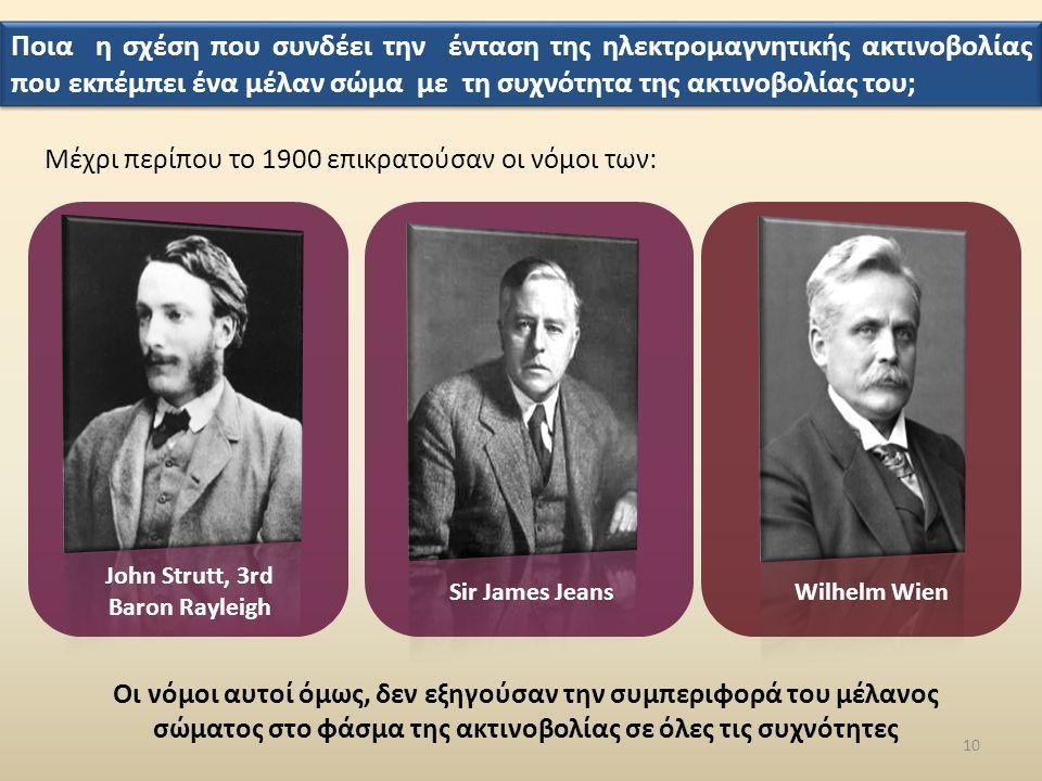Μέχρι περίπου το 1900 επικρατούσαν οι νόμοι των: Ποια η σχέση που συνδέει την ένταση της ηλεκτρομαγνητικής ακτινοβολίας που εκπέμπει ένα μέλαν σώμα με