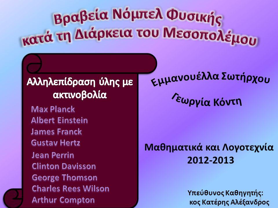2 Υπεύθυνος Καθηγητής: κος Κατέρης Αλέξανδρος Μαθηματικά και Λογοτεχνία 2012-2013