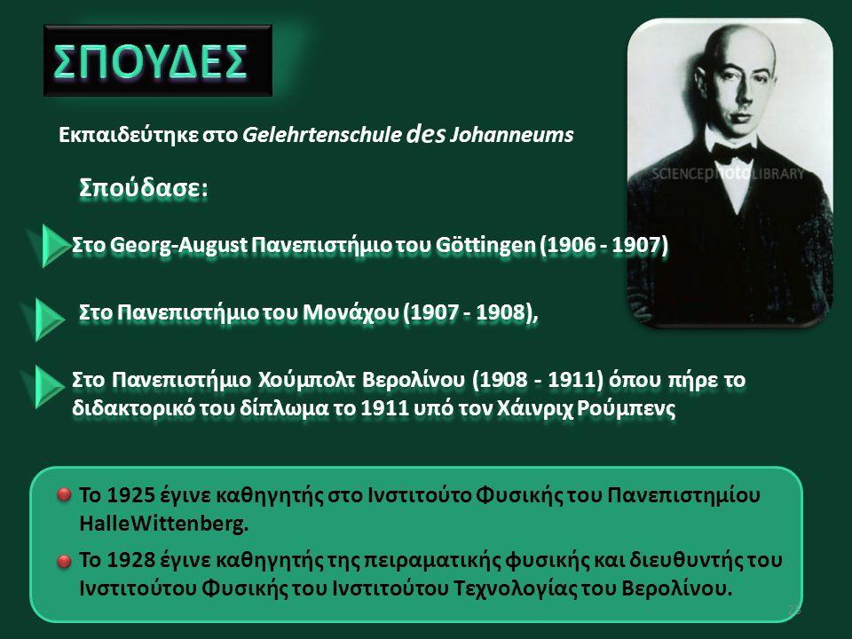 25 Εκπαιδεύτηκε στο Gelehrtenschule des Johanneums Σπούδασε: Στο Georg-August Πανεπιστήμιο του Göttingen (1906 - 1907) Στο Πανεπιστήμιο του Μονάχου (1