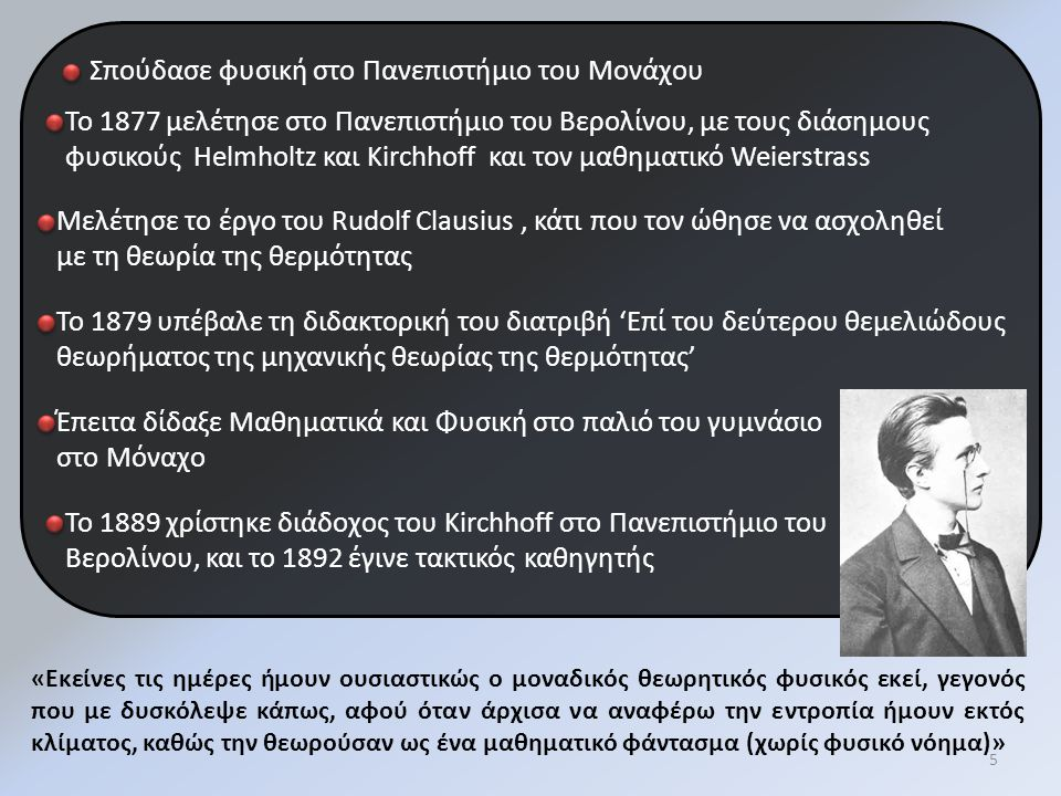 Το 1877 μελέτησε στο Πανεπιστήμιο του Βερολίνου, με τους διάσημους φυσικούς Helmholtz και Kirchhoff και τον μαθηματικό Weierstrass Σπούδασε φυσική στο