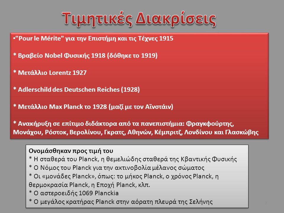 Ονομάσθηκαν προς τιμή του * Η σταθερά του Planck, η θεμελιώδης σταθερά της Κβαντικής Φυσικής * Ο Νόμος του Planck για την ακτινοβολία μέλανος σώματος
