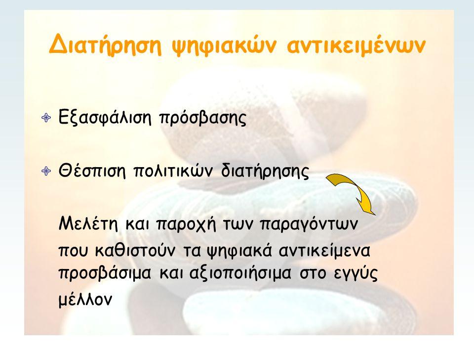 Υποομάδα βασικών στοιχείων Στόχο είχε ∙ Τη δημιουργία ενός λεξικού στοιχείων ∙ Τον καθορισμό ενός συνόλου «πυρήνων» στοιχείων μεταδεδομένων διατήρησης Έννοιες: ∙ «Πυρήνας» είναι εκείνα τα στοιχεία που τα αποθετήρια διατήρησης είναι πιθανό να πρέπει να ξέρουν προκειμένου να υποστηριχθεί η ψηφιακή διατήρηση ∙ «Μεταδεδομένα διατήρησης» είναι οι πληροφορίες που ένα αποθετήριο χρησιμοποιεί για να υποστηρίξει την ψηφιακή διαδικασία διατήρησης και πιο συγκεκριμένα τα μεταδεδομένα που υποστηρίζουν τη διατήρηση, τη βιωσιμότητα, την ανταποδοτικότητα, την κατανόηση, την αυθεντικότητα και την ταυτοποίηση