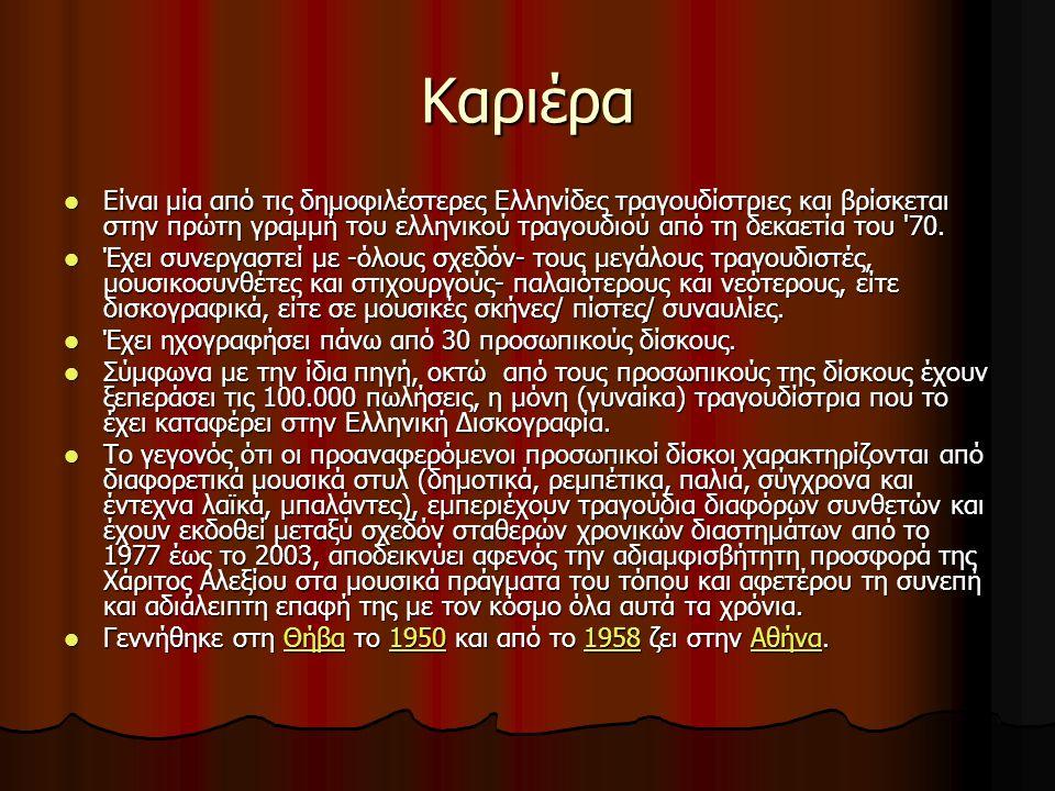 Καριέρα Είναι μία από τις δημοφιλέστερες Ελληνίδες τραγουδίστριες και βρίσκεται στην πρώτη γραμμή του ελληνικού τραγουδιού από τη δεκαετία του '70. Εί