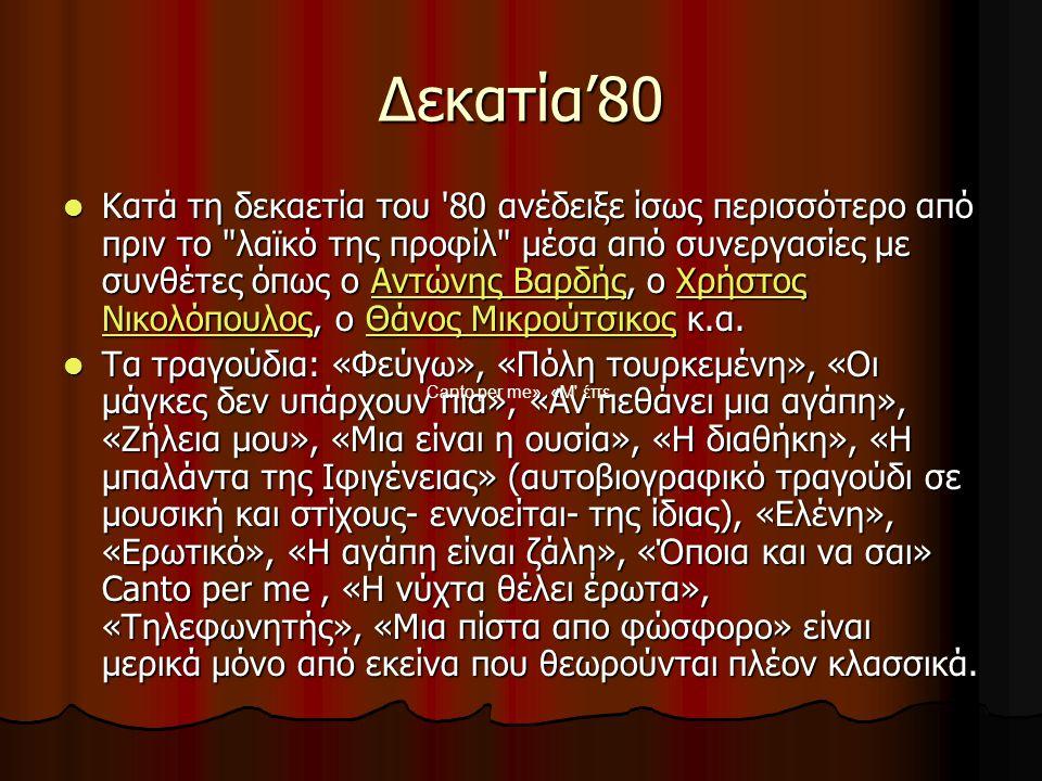 Δεκατία'80 Κατά τη δεκαετία του 80 ανέδειξε ίσως περισσότερο από πριν το λαϊκό της προφίλ μέσα από συνεργασίες με συνθέτες όπως ο Αντώνης Βαρδής, ο Χρήστος Νικολόπουλος, ο Θάνος Μικρούτσικος κ.α.