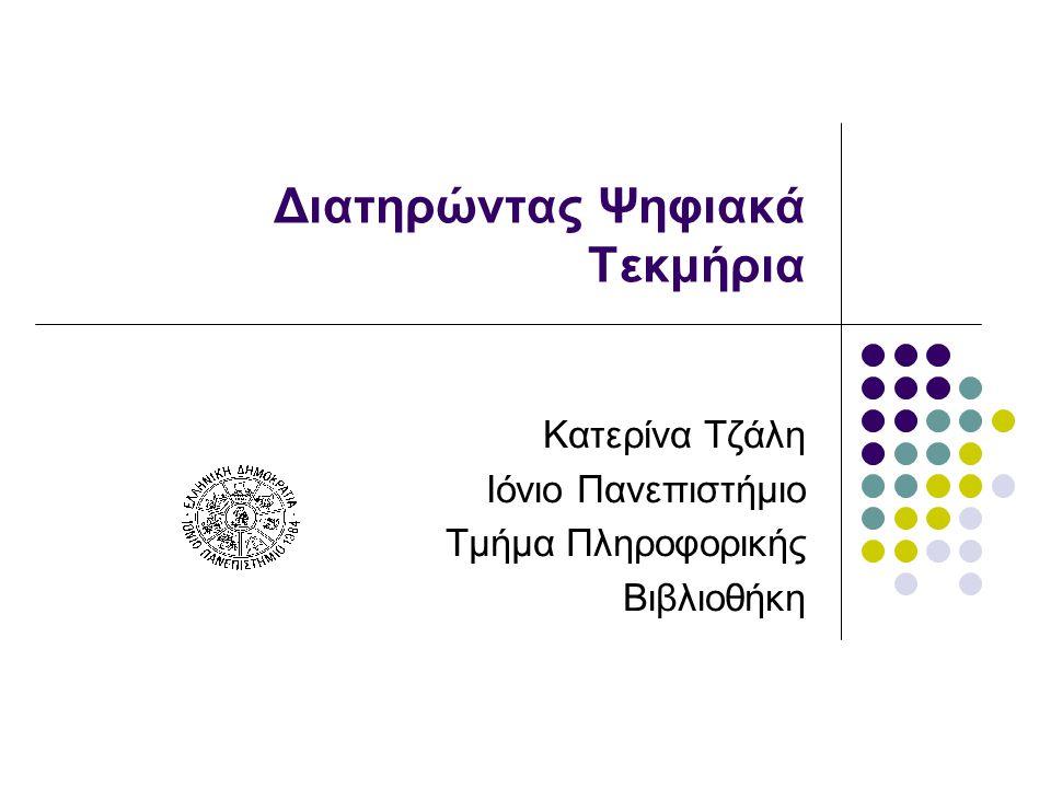 12 Μεταδεδομένα & Ψηφιακή Διατήρηση OAIS model (ISO 14721:2003) Πληροφορίες περιεχομένου (content information) Πληροφορίες αναφοράς (reference information) Πληροφορίες προέλευσης (provenance information) Πληροφορίες πλαισίου (context information) Πληροφορίες εγκυρότητας (fixity information)