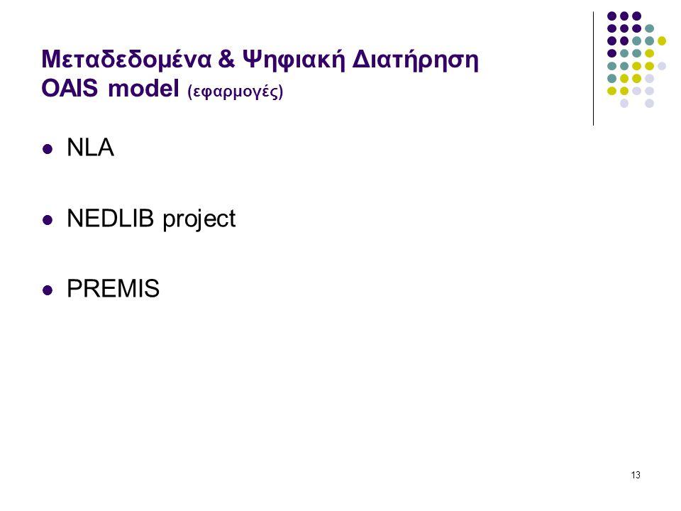 13 Μεταδεδομένα & Ψηφιακή Διατήρηση OAIS model (εφαρμογές) NLA NEDLIB project PREMIS