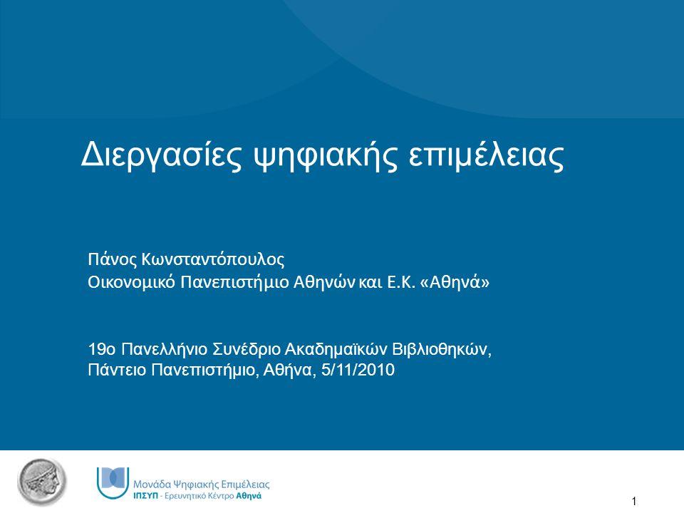1 Διεργασίες ψηφιακής επιμέλειας Πάνος Κωνσταντόπουλος Οικονομικό Πανεπιστήμιο Αθηνών και Ε.Κ.