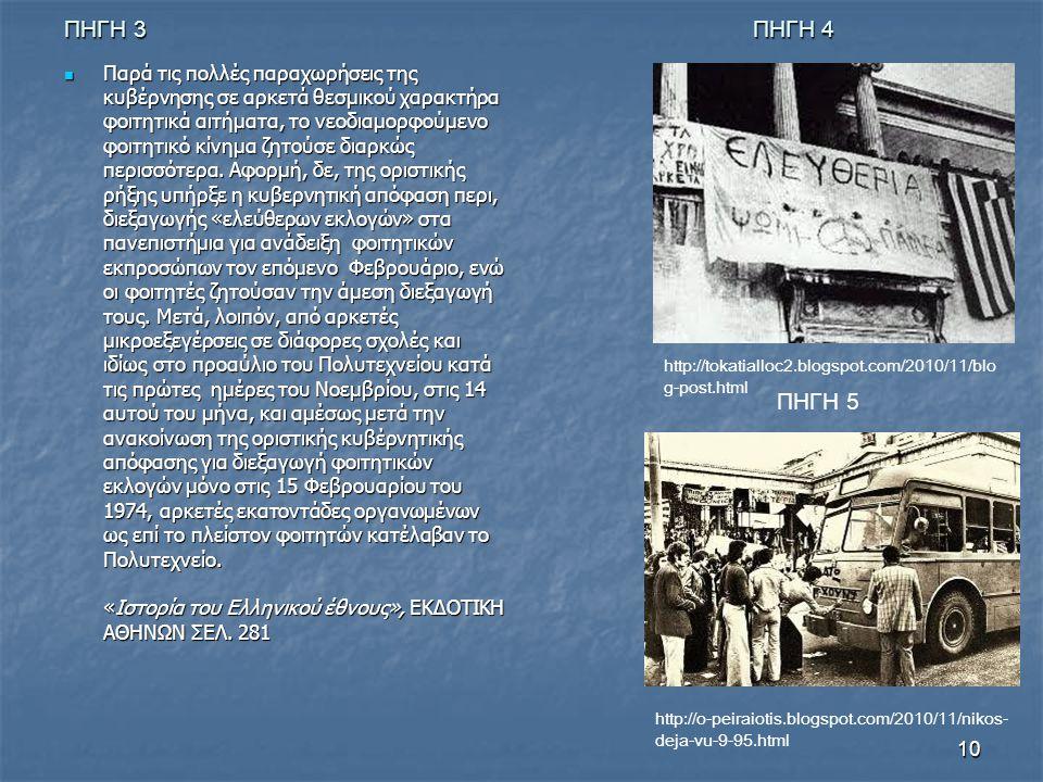 10 ΠΗΓΗ 3 ΠΗΓΗ 4 Παρά τις πολλές παραχωρήσεις της κυβέρνησης σε αρκετά θεσμικού χαρακτήρα φοιτητικά αιτήματα, το νεοδιαμορφούμενο φοιτητικό κίνημα ζητ