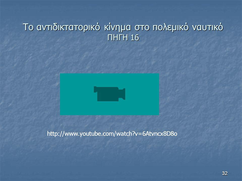 32 Το αντιδικτατορικό κίνημα στο πολεμικό ναυτικό ΠΗΓΗ 16 http://www.youtube.com/watch?v=6Atvncx8D8o