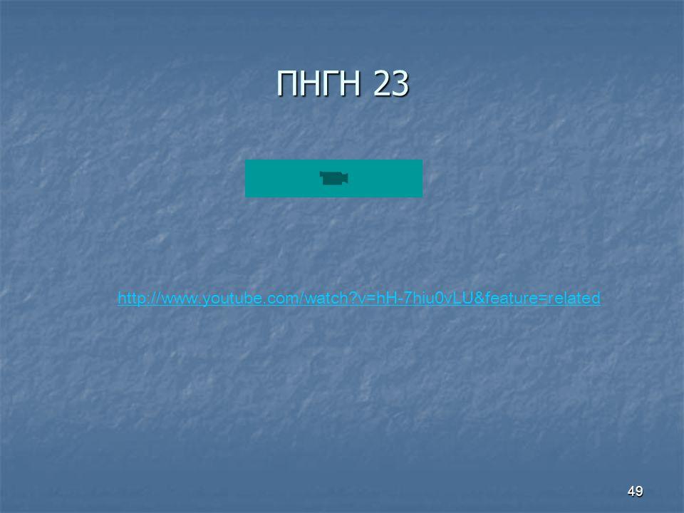 49 ΠΗΓΗ 23 http://www.youtube.com/watch?v=hH-7hiu0vLU&feature=related