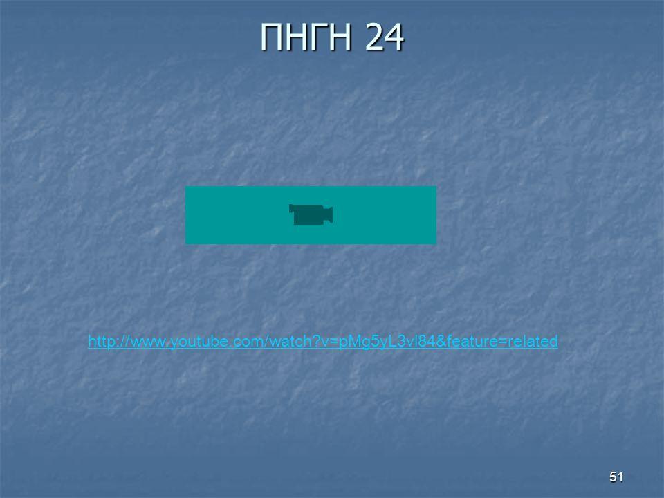 51 ΠΗΓΗ 24 http://www.youtube.com/watch?v=pMg5yL3vl84&feature=related