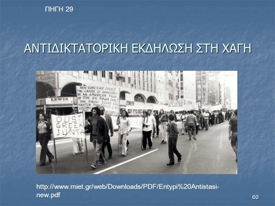 60 ΑΝΤΙΔΙΚΤΑΤΟΡΙΚΗ ΕΚΔΗΛΩΣΗ ΣΤΗ ΧΑΓΗ ΠΗΓΗ 29 http://www.miet.gr/web/Downloads/PDF/Entypi%20Antistasi- new.pdf