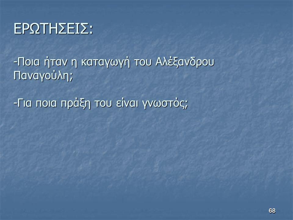 6868 ΕΡΩΤΗΣΕΙΣ: -Ποια ήταν η καταγωγή του Αλέξανδρου Παναγούλη; -Για ποια πράξη του είναι γνωστός;
